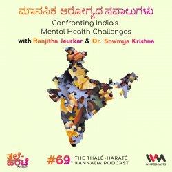 Ep. 69: ಮಾನಸಿಕ ಆರೋಗ್ಯದ ಸವಾಲುಗಳು. Confronting India's Mental Health Challenges