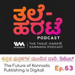 Ep. 63: ಕನ್ನಡ ಪುಸ್ತಕಗಳ ಮುಂದಿನ ದಾರಿ: ಡಿಜಿಟಲ್. The Future of Kannada Publishing is Digital!