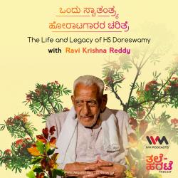 Ep 98. ಒಂದು ಸ್ವಾತಂತ್ರ್ಯ ಹೋರಾಟಗಾರರ ಚರಿತ್ರೆ. The Life and Legacy of HS Doreswamy