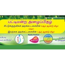 Rathinavani 90.8 Community Radio   Patti Mandram   Self Discipline on Health Care   Organized by Deepam Swaminathan   Chittukuruvikal Arakkattalai   Coimbatore   Aadi Ammavasai Special