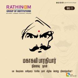 Rathinavani 90.8 Community Radio | Mahakavi Subramaniya Bharathiyar Memorial Day | September 11 | Special Talk by Tamil Literature Student Ms. Mano Chitra | About Tamil and Mahakavi Bharathiyar |