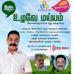 Rathinavani 90.8 Community Radio Broadcast Promo   Promoting the Importance of Agicultural Industry   With the Partnership of Padma Bhushan Dr. Kamal Haasan's Initiative Program   Uzhave Maiam   SDG 2