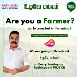 Community Radio Broadcast Promo   Promoting the Importance of Agricultural Industry   With the Partnership of Padma Bhushan Dr Kamal Haasan Initiative Program   #Uzhave #Maiam   Every Sunday