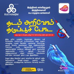 Rathinavani 90.8 Tamil Podcast  28 May 2021 Covaxin Vaccination centers in Coimbatore.