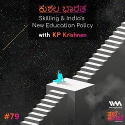 Ep. 79: ಕುಶಲ ಭಾರತ. Skilling & New Education Policy.