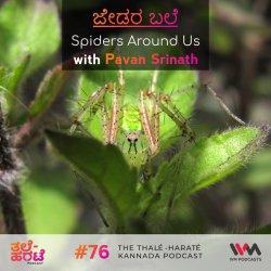 Ep. 76: ಜೇಡರ ಬಲೆ. Spiders Around Us
