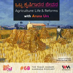Ep. 68: ಒಬ್ಬ ಕೃಷಿಗಾರನ ಜೀವನ. Agriculture: Life and Reforms