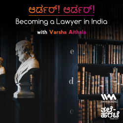 Ep. 99. ಆರ್ಡರ್! ಆರ್ಡರ್! Becoming a Lawyer in India.