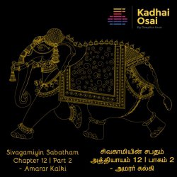 Sivagamiyin Sabatham Part 2 | Chapter 12 : சிவகாமியின் சபதம் ஒலிப்புத்தகம்
