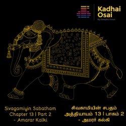 Sivagamiyin Sabatham Part 2 | Chapter 13 : சிவகாமியின் சபதம் ஒலிப்புத்தகம்