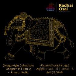 Sivagamiyin Sabatham Part 2 | Chapter 15 : சிவகாமியின் சபதம் ஒலிப்புத்தகம்