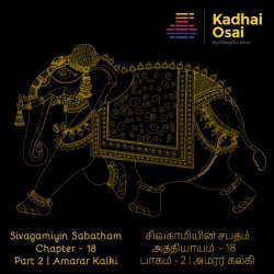 Sivagamiyin Sabatham Part 2 | Chapter 18 - சிவகாமியின் சபதம் ஒலிப்புத்தகம்