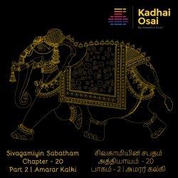 Sivagamiyin Sabatham Part 2 | Chapter 20 - சிவகாமியின் சபதம் ஒலிப்புத்தகம்