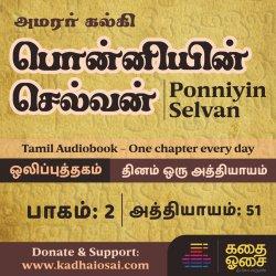 Ponniyin Selvan Part 2 - Chapter 51 | பொன்னியின் செல்வன் ஒலிப்புத்தகம் | Tamil Audiobook