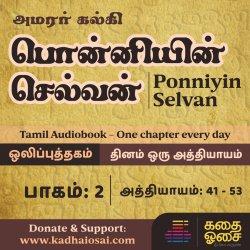 Ponniyin Selvan Part 2 - Chapters 41 - 53 | பொன்னியின் செல்வன் ஒலிப்புத்தகம் | Tamil Audiobook