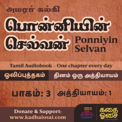 Ponniyin Selvan Part 3 - Chapter 1 | பொன்னியின் செல்வன் ஒலிப்புத்தகம் | Tamil Audiobook