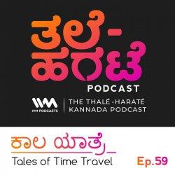 Ep. 59: ಕಾಲ ಯಾತ್ರೆ. Tales of Time Travel.