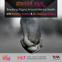 Ep. 67: ಮಾನಸಿಕ ಸ್ವಾಸ್ಥ್ಯ. Breaking the Stigma Around Mental Health