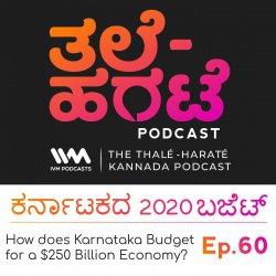 Ep. 60: ಕರ್ನಾಟಕದ 2020 ಬಜೆಟ್. How does Karnataka Budget for a 250 Billion Dollar Economy?