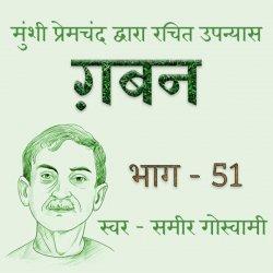 51: Gaban by Munshi Premchand Part 51 ग़बन भाग ५१ लेखक मुंशी प्रेमचंद