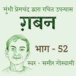 52: Gaban by Munshi Premchand Part 52 ग़बन भाग ५२ लेखक मुंशी प्रेमचंद