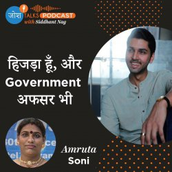 #80 Inspiring Story Of A Transgender Govt Officer | Amruta Soni | Josh Talks Podcast