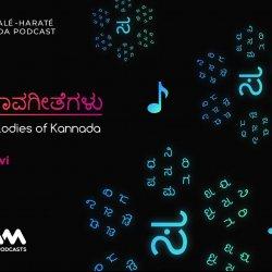 Ep. 91: ಕನ್ನಡದ ಭಾವಗೀತೆಗಳು. The Lyrical Melodies of Kannada