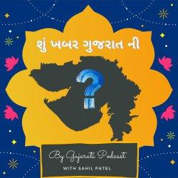 શું ખબર ગુજરાત ની ! | Podcast Trailer