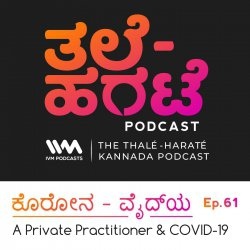 Ep. 61: ಕೊರೋನ - ವೈದ್ಯ. A Private Practitioner & COVID-19