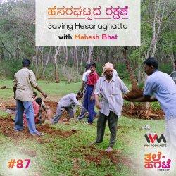 Ep. 87: ಹೆಸರಘಟ್ಟದ ರಕ್ಷಣೆ. Saving Hesaraghatta.