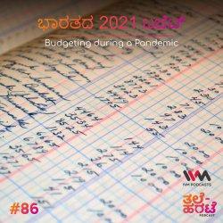 Ep. 86: ಭಾರತದ ಬಜೆಟ್ 2021. Budgeting during a Pandemic