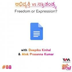 Ep. 88: ಅಭಿವ್ಯಕ್ತಿ vs ಸ್ವಾತಂತ್ರ್ಯ. Freedom or Expression?