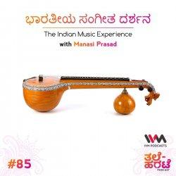Ep. 85: ಭಾರತೀಯ ಸಂಗೀತ ದರ್ಶನ. The Indian Music Experience.