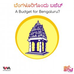 Ep. 94: ಬೆಂಗಳೂರಿಗೊಂದು ಬಜೆಟ್. A Budget for Bengaluru?