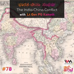 Ep. 80: ಭಾರತ-ಚೀನಾ: ಸಂಬಂಧ ಮತ್ತು ಸಂಘರ್ಷ. The India-China Conflict.