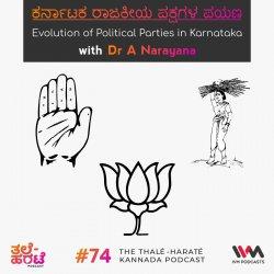 Ep. 74: ಕರ್ನಾಟಕ ರಾಜಕೀಯ ಪಕ್ಷಗಳ ಪಯಣ. Evolution of Political Parties in Karnataka