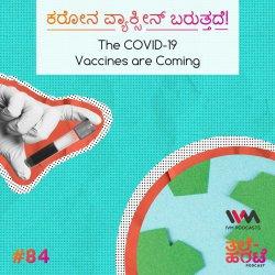 Ep. 84: ಕರೋನ ವ್ಯಾಕ್ಸೀನ್ ಬರುತ್ತಿದೆ! COVID-19 Vaccines are Coming.