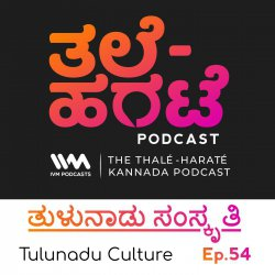 Ep. 54: ತುಳುನಾಡು ಸಂಸ್ಕೃತಿ. Tulunadu Culture.