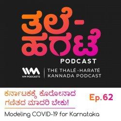 Ep. 62: ಕರ್ನಾಟಕಕ್ಕೆ ಕೊರೋನಾದ ಗಣಿತದ ಮಾದರಿ ಬೇಕು! Modeling COVID-19 for Karnataka.