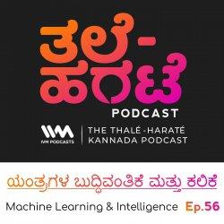 Ep. 56: ಯಂತ್ರಗಳ ಬುದ್ಧಿವಂತಿಕೆ ಮತ್ತು ಕಲಿಕೆ. Machine Learning and Intelligence.
