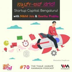 Ep. 70: ಸ್ಟಾರ್ಟ್-ಅಪ್ಪ ನಗರ! Bengaluru: The Startup Capital