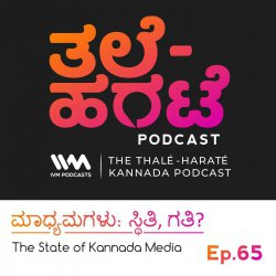 Ep. 65: ಮಾಧ್ಯಮಗಳು: ಸ್ಥಿತಿ, ಗತಿ? The State of Kannada Media.