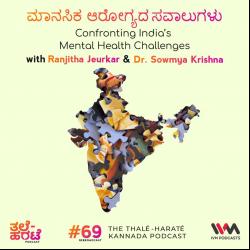 Ep. 69 (Rebroadcast): ಮಾನಸಿಕ ಆರೋಗ್ಯದ ಸವಾಲುಗಳು. Confronting India's Mental Health Challenges
