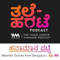 Ep. 46: ಹವಾಮಾನ ಪಟ್ಟಿ. Weather Diaries from Bengaluru.