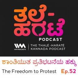 Ep. 52: ಶಾಂತಿಯುತ ಪ್ರತಿಭಟನೆಯ ಹಕ್ಕು. The Freedom to Protest.