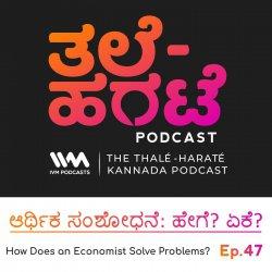 Ep. 47: ಆರ್ಥಿಕ ಸಂಶೋಧನೆ: ಹೇಗೆ? ಏಕೆ? How Does An Economist Solve Problems?