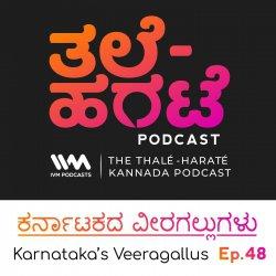 Ep. 48: ಕರ್ನಾಟಕದ ವೀರಗಲ್ಲುಗಳು. Karnataka's Veeragallus.