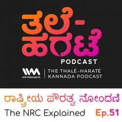 Ep. 51: ರಾಷ್ಟ್ರೀಯ ಪೌರತ್ವ ನೋಂದಣಿ. Understanding the NRC.