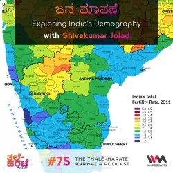 Ep. 75: ಜನ-ಮಾಪಣೆ. Exploring India's Demography