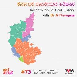 Ep. 73: ಕರ್ನಾಟಕ ರಾಜಕೀಯದ ಇತಿಹಾಸ. Karnataka's Political History